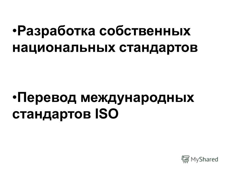 Разработка собственных национальных стандартов Перевод международных стандартов ISO