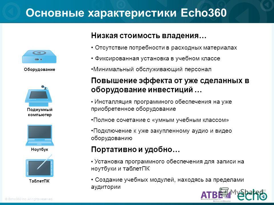 8 © Echo360 Inc. All rights reserved. Основные характеристики Echo360 Портативно и удобно… Установка программного обеспечения для записи на ноутбуки и таблетПК Создание учебных модулей, находясь за пределами аудитории Повышение эффекта от уже сделанн