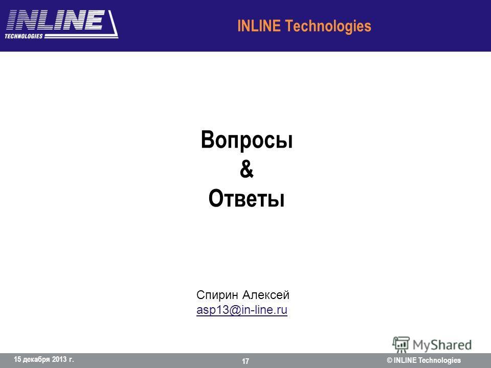 INLINE Technologies 15 декабря 2013 г. 17 © INLINE Technologies Спирин Алексей asp13@in-line.ru Вопросы & Ответы