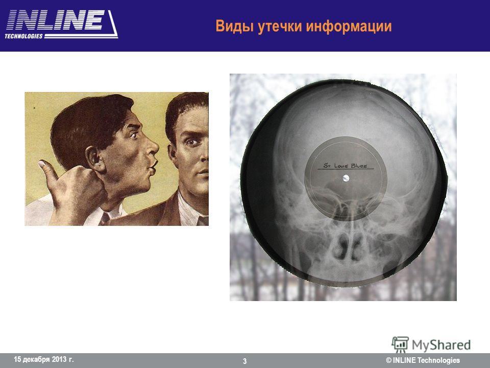 Виды утечки информации 15 декабря 2013 г. 3 © INLINE Technologies