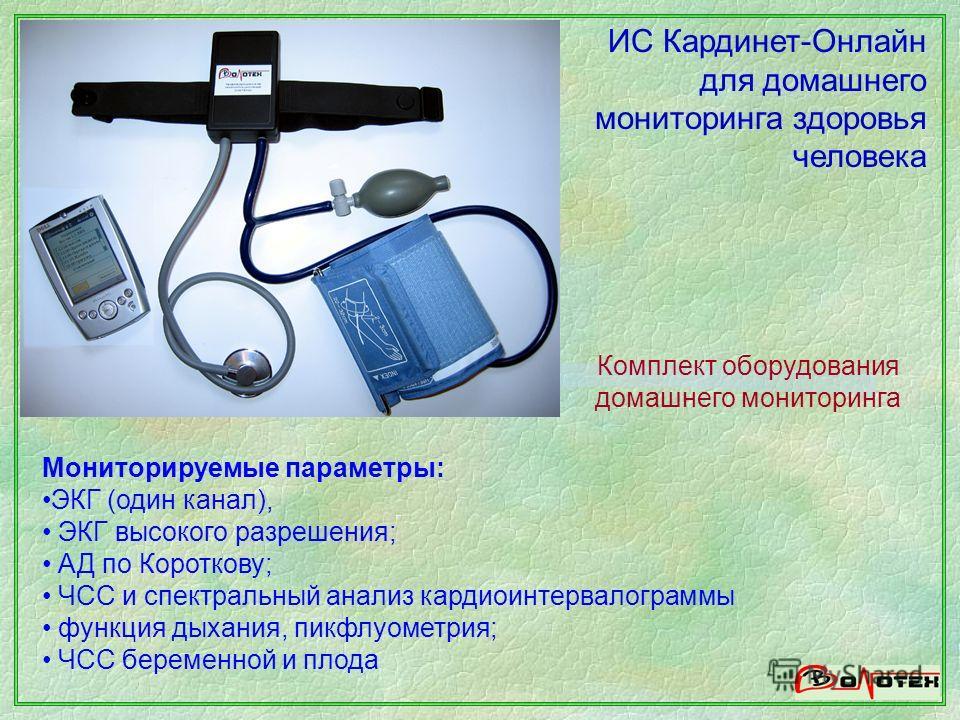 Комплект оборудования домашнего мониторинга Мониторируемые параметры: ЭКГ (один канал), ЭКГ высокого разрешения; АД по Короткову; ЧСС и спектральный анализ кардиоинтервалограммы функция дыхания, пикфлуометрия; ЧСС беременной и плода ИС Кардинет-Онлай