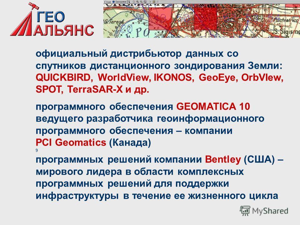 официальный дистрибьютор данных со спутников дистанционного зондирования Земли: QUICKBIRD, WorldView, IKONOS, GeoEye, OrbVIew, SPOT, TerraSAR-X и др. программного обеспечения GEOMATICA 10 ведущего разработчика геоинформационного программного обеспече
