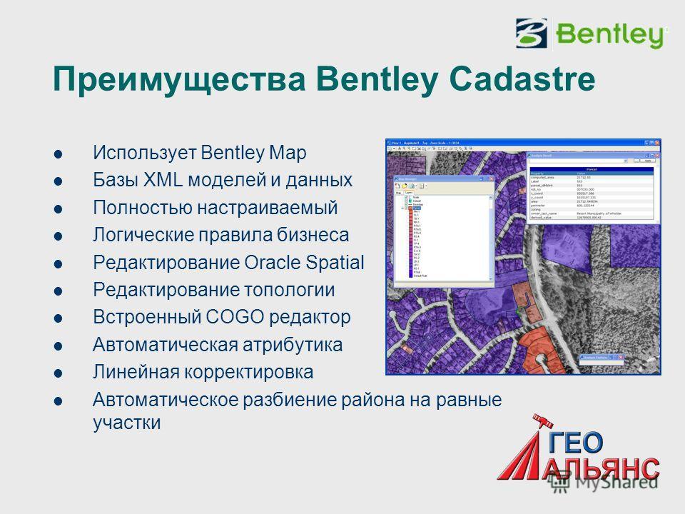 Преимущества Bentley Cadastre Использует Bentley Map Базы XML моделей и данных Полностью настраиваемый Логические правила бизнеса Редактирование Oracle Spatial Редактирование топологии Встроенный COGO редактор Автоматическая атрибутика Линейная корре