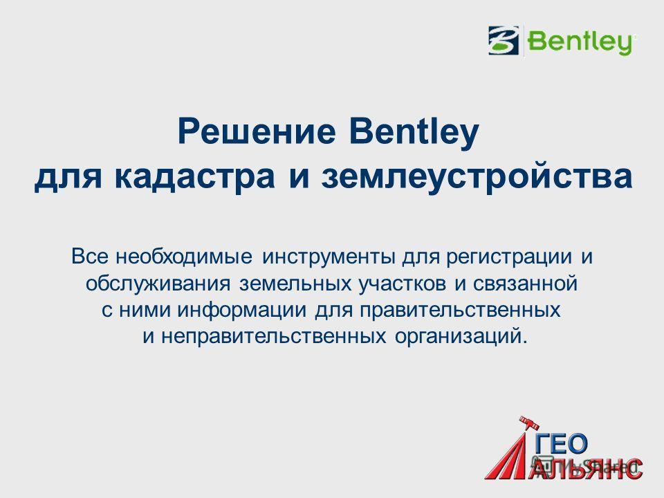 Решение Bentley для кадастра и землеустройства Все необходимые инструменты для регистрации и обслуживания земельных участков и связанной с ними информации для правительственных и неправительственных организаций.