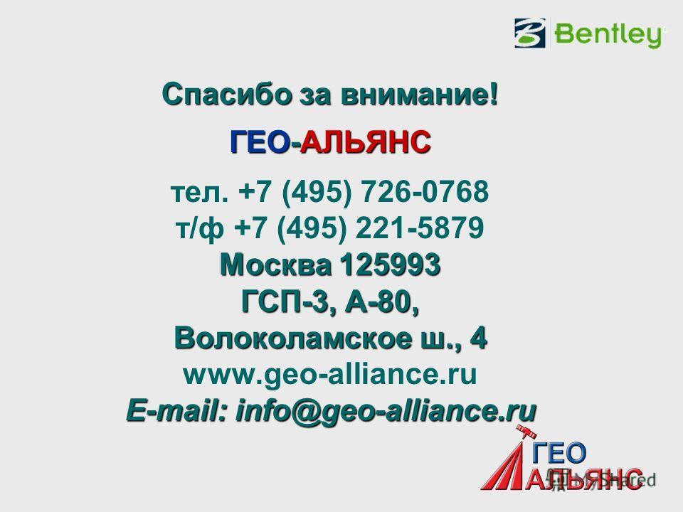 Спасибо за внимание! ГЕО-АЛЬЯНС Москва 125993 ГСП-3, А-80, Волоколамское ш., 4 E-mail: info@geo-alliance.ru Спасибо за внимание! ГЕО-АЛЬЯНС тел. +7 (495) 726-0768 т/ф +7 (495) 221-5879 Москва 125993 ГСП-3, А-80, Волоколамское ш., 4 www.geo-alliance.r