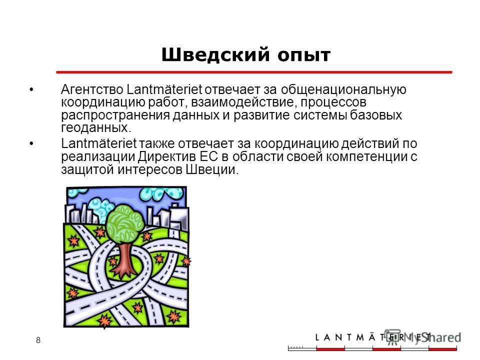 8 Шведский опыт Агентство Lantmäteriet отвечает за общенациональную координацию работ, взаимодействие, процессов распространения данных и развитие системы базовых геоданных. Lantmäteriet также отвечает за координацию действий по реализации Директив Е