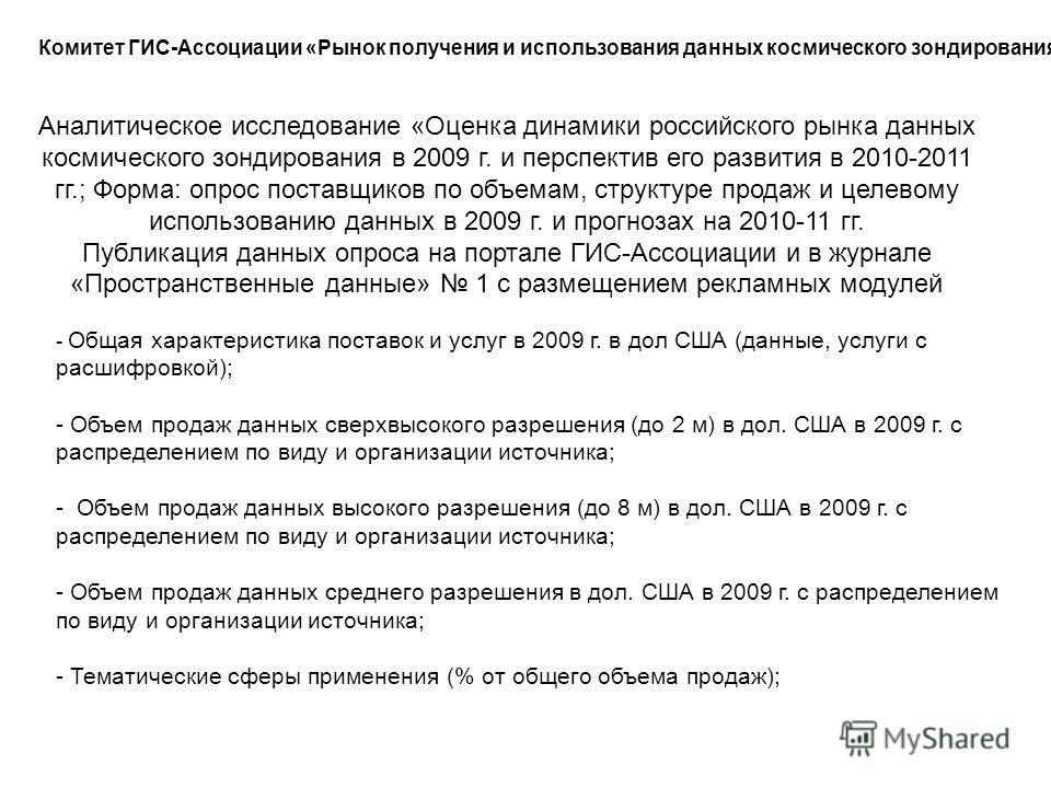 Комитет ГИС-Ассоциации «Рынок получения и использования данных космического зондирования» Аналитическое исследование «Оценка динамики российского рынка данных космического зондирования в 2009 г. и перспектив его развития в 2010-2011 гг.; Форма: опрос