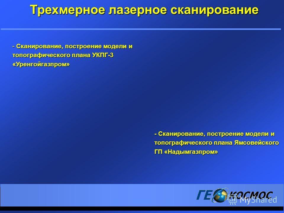 - Сканирование, построение модели и топографического плана УКПГ-3 «Уренгойгазпром» Трехмерное лазерное сканирование - Сканирование, построение модели и топографического плана Ямсовейского ГП «Надымгазпром»