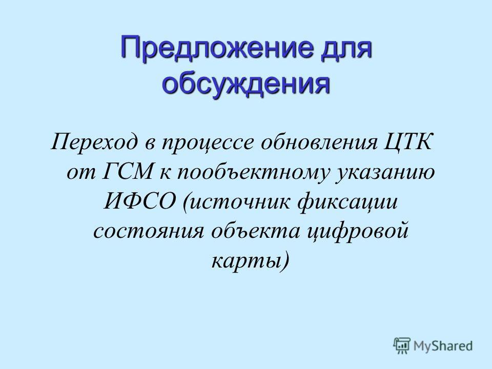 Предложение для обсуждения Переход в процессе обновления ЦТК от ГСМ к пообъектному указанию ИФСО (источник фиксации состояния объекта цифровой карты)