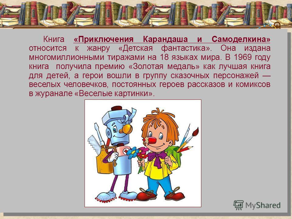 книга дружков приключения карандаша и самоделкина