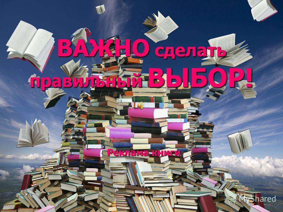 ВАЖНО сделать правильный ВЫБОР! Реклама книги