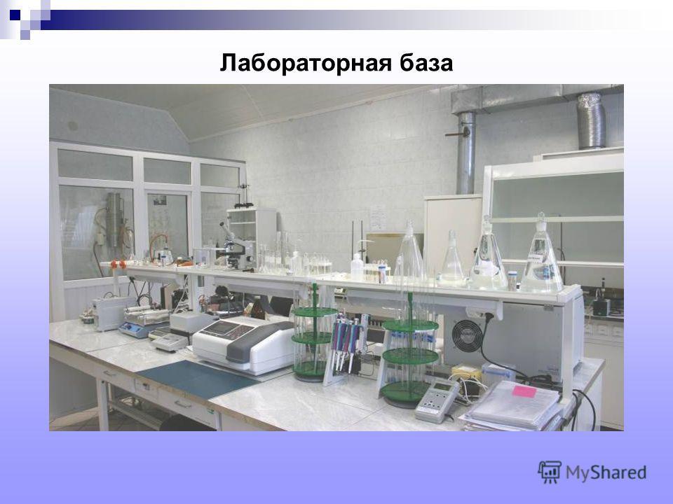 Лабораторная база