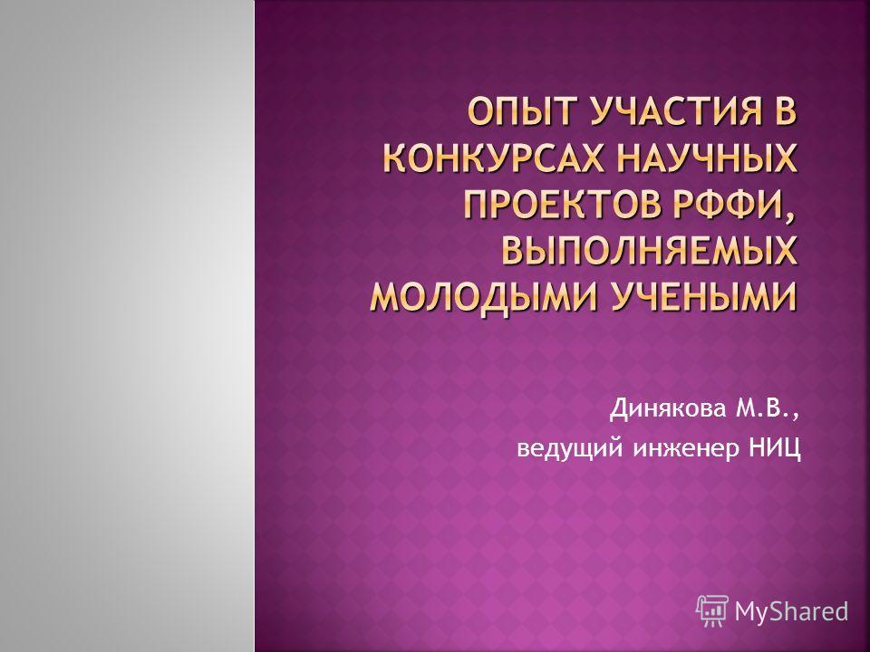 Динякова М.В., ведущий инженер НИЦ