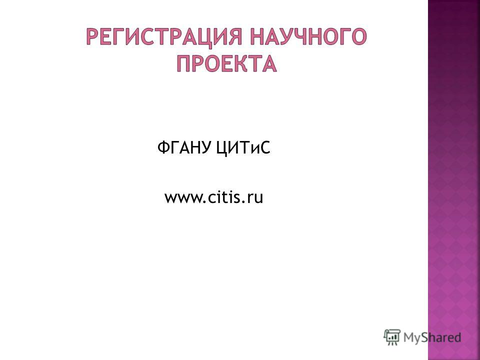 ФГАНУ ЦИТиС www.citis.ru