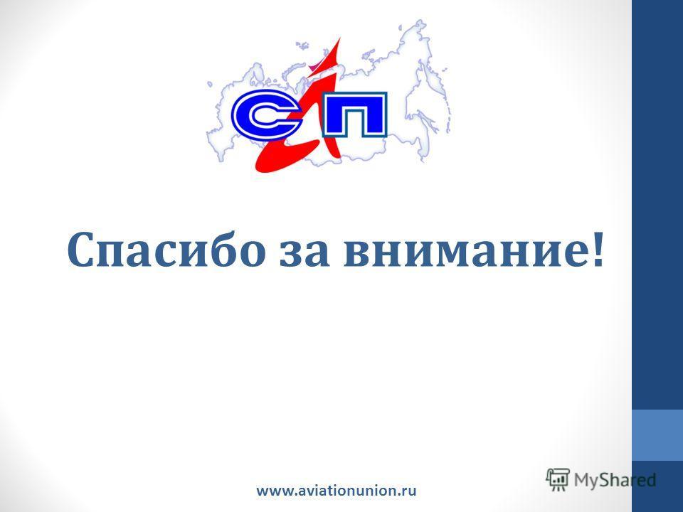 Спасибо за внимание! www.aviationunion.ru