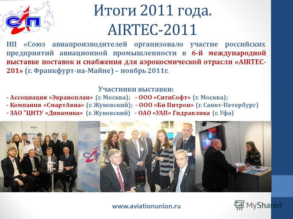 Итоги 2011 года. AIRTEC-2011 НП «Союз авиапроизводителей организовало участие российских предприятий авиационной промышленности в 6-й международной выставке поставок и снабжения для аэрокосмической отрасли «AIRTEC- 201» (г. Франкфурт-на-Майне) – нояб