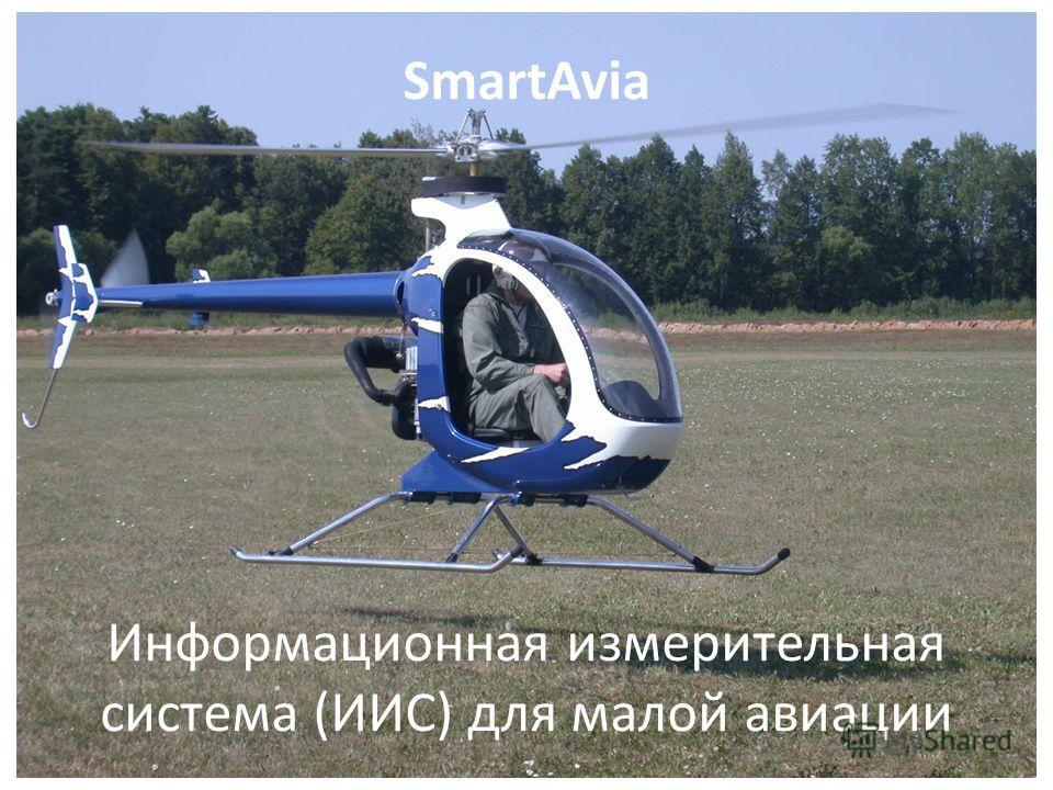 SmartAvia Информационная измерительная система (ИИС) для малой авиации
