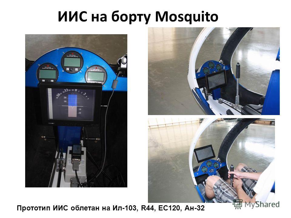 ИИС на борту Mosquito Прототип ИИС облетан на Ил-103, R44, EC120, Ан-32
