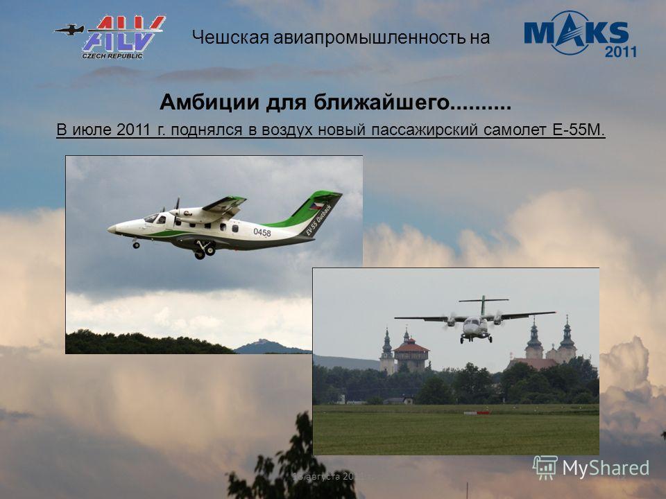 Амбиции для ближайшего.......... В июле 2011 г. поднялся в воздух новый пассажирский самолет Е-55М. 12 Чешская авиапромышленность на 18 августа 2011 г.