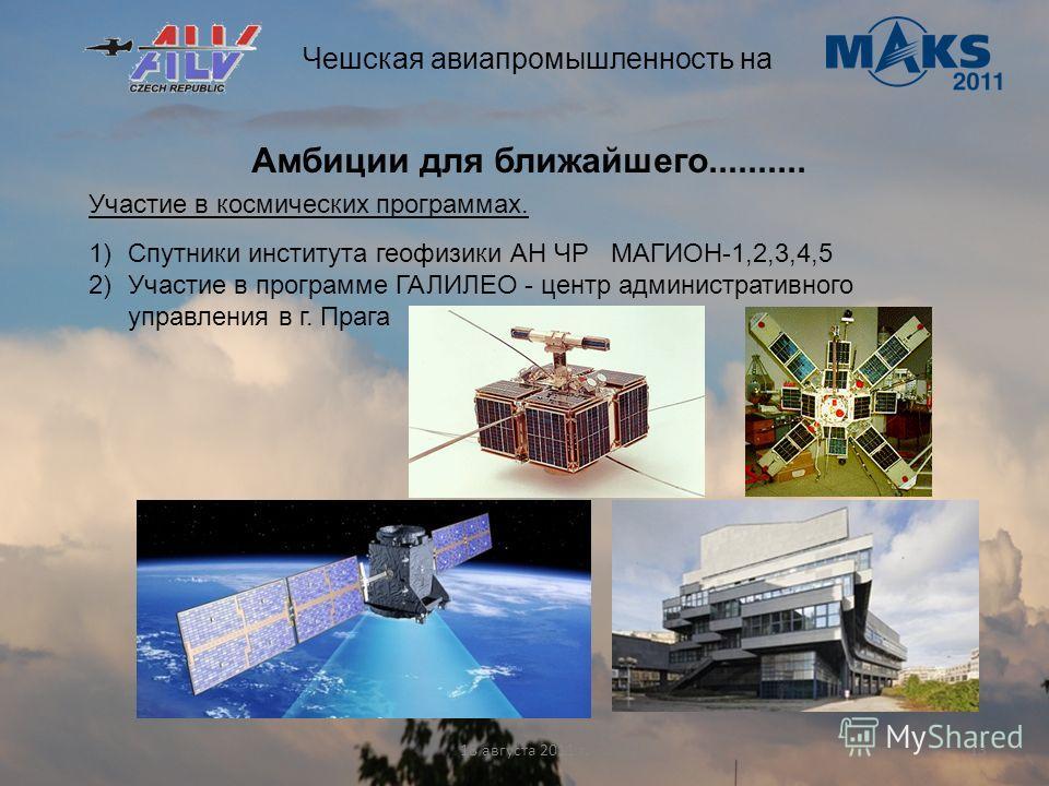 Амбиции для ближайшего.......... Участие в космических программах. 1)Спутники института геофизики АН ЧР МАГИОН-1,2,3,4,5 2)Участие в программе ГАЛИЛЕО - центр административного управления в г. Прага 13 Чешская авиапромышленность на 18 августа 2011 г.