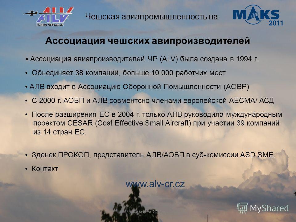 Ассоциация чешских авипроизводителей Ассоциация авиапроизводителей ЧР (ALV) была создана в 1994 г. Обьединяет 38 компаний, больше 10 000 работчих мест АЛВ входит в Ассоциацию Оборонной Помышленности (AOBP) С 2000 г. АОБП и АЛВ совментсно членами евро