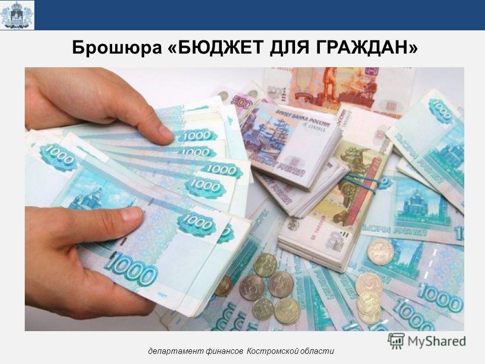 Брошюра «БЮДЖЕТ ДЛЯ ГРАЖДАН» департамент финансов Костромской области