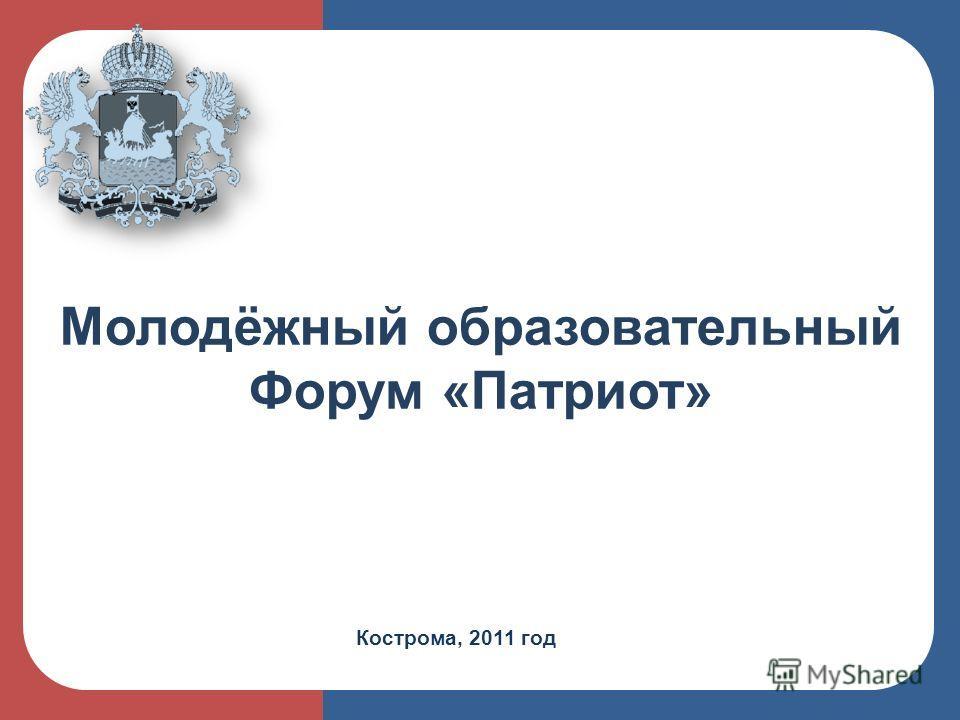 Молодёжный образовательный Форум «Патриот» Кострома, 2011 год