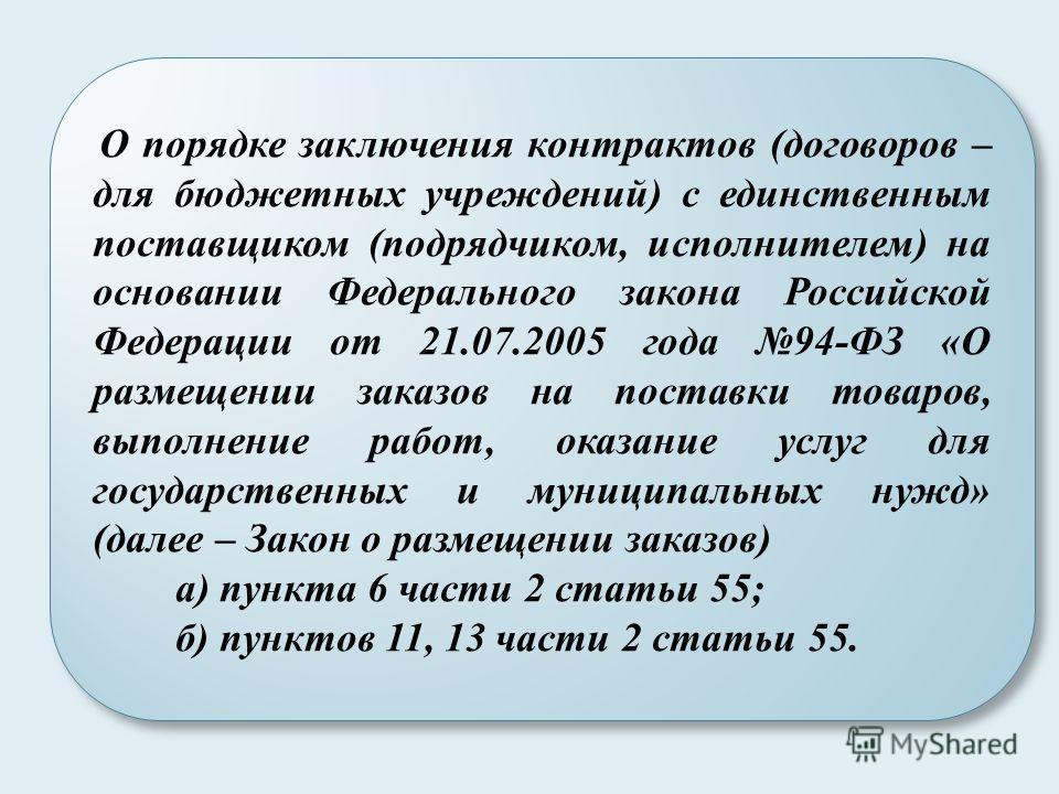 О порядке заключения контрактов (договоров – для бюджетных учреждений) с единственным поставщиком (подрядчиком, исполнителем) на основании Федерального закона Российской Федерации от 21.07.2005 года 94-ФЗ «О размещении заказов на поставки товаров, вы