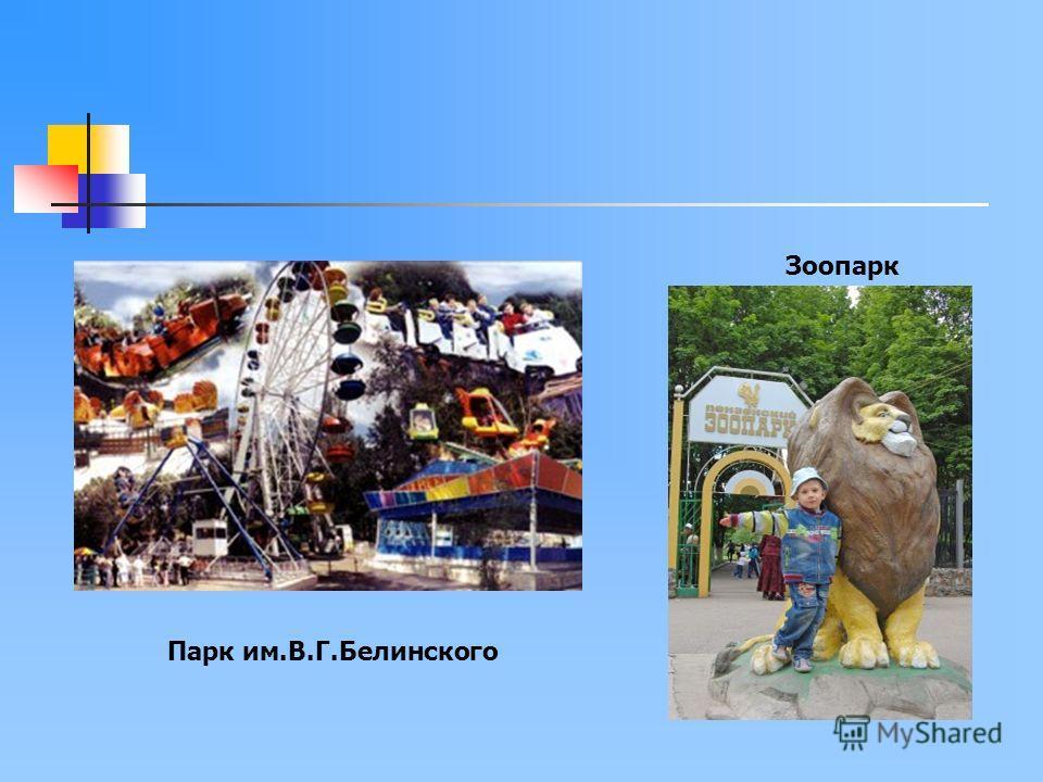 Парк им.В.Г.Белинского Зоопарк
