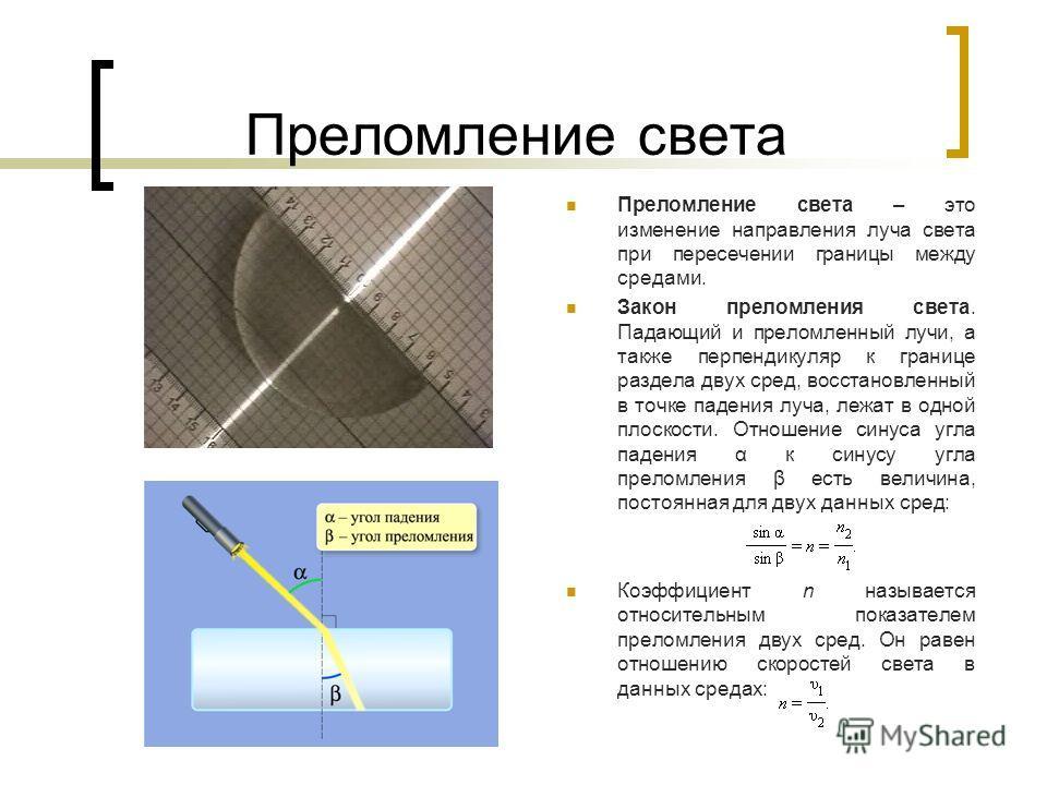 Преломление света Преломление света – это изменение направления луча света при пересечении границы между средами. Закон преломления света. Падающий и преломленный лучи, а также перпендикуляр к границе раздела двух сред, восстановленный в точке падени