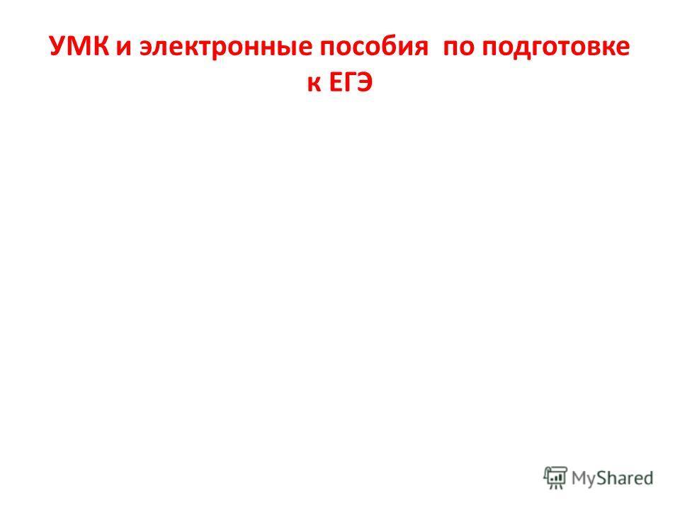 УМК и электронные пособия по подготовке к ЕГЭ