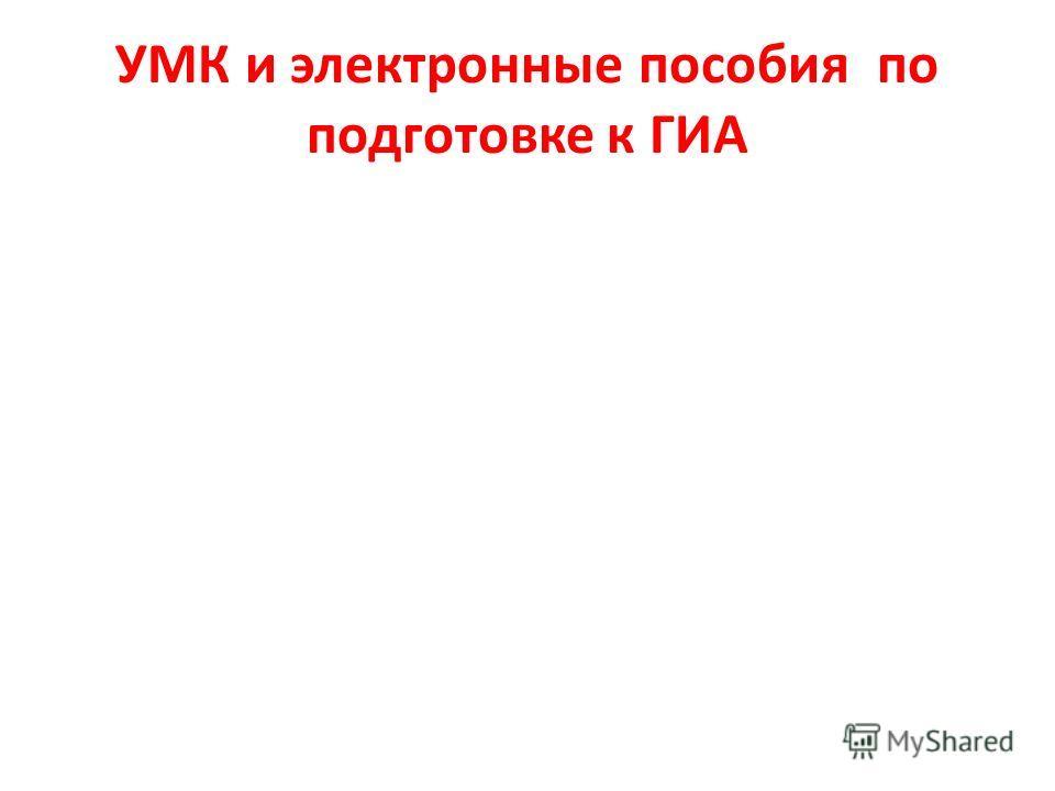 УМК и электронные пособия по подготовке к ГИА