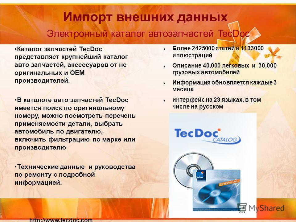 Электронный каталог автозапчастей TecDoc Более 2425000 статей и 1133000 иллюстраций Описание 40,000 легковых и 30,000 грузовых автомобилей Информация обновляется каждые 3 месяца интерфейс на 23 языках, в том числе на русском Каталог запчастей TecDoc