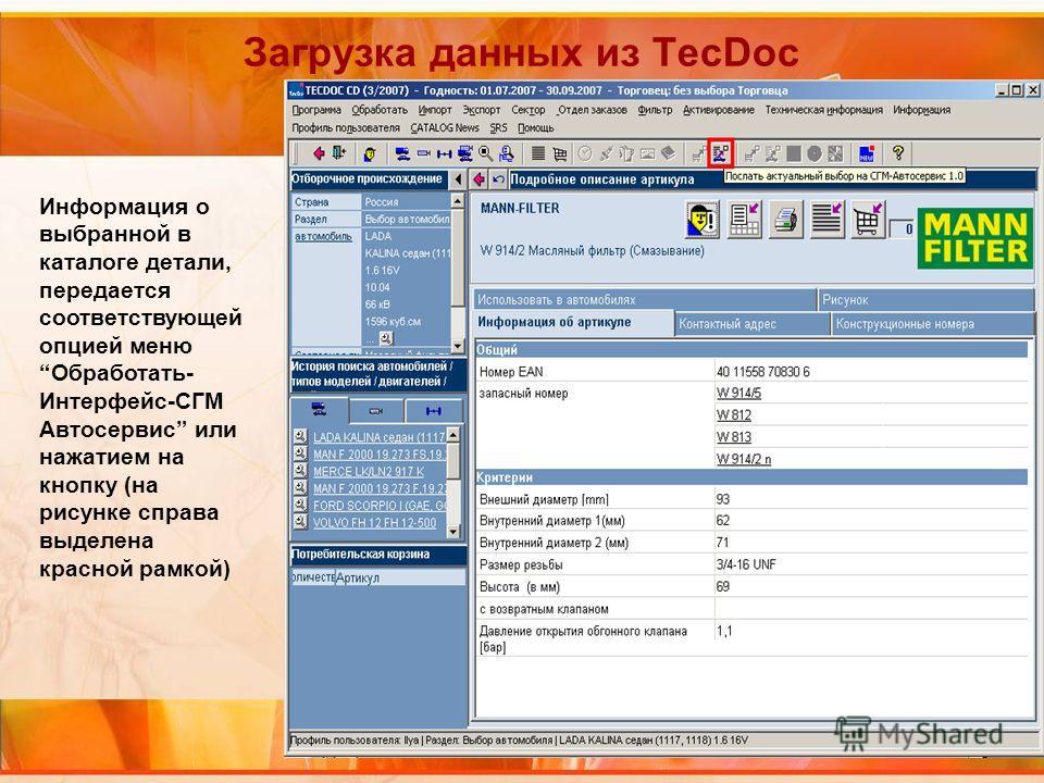 Загрузка данных из TecDoc Информация о выбранной в каталоге детали, передается соответствующей опцией меню Обработать- Интерфейс-СГМ Автосервис или нажатием на кнопку (на рисунке справа выделена красной рамкой)
