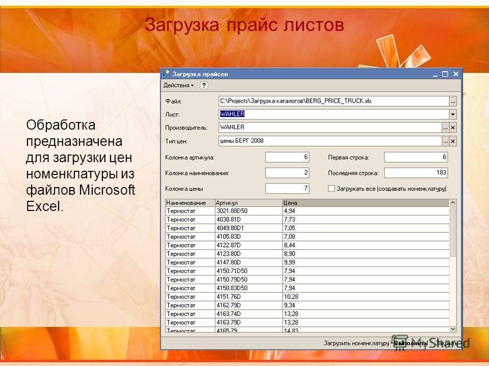 Загрузка прайс листов Обработка предназначена для загрузки цен номенклатуры из файлов Microsoft Excel.
