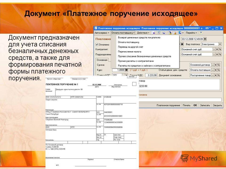Документ «Платежное поручение исходящее» Документ предназначен для учета списания безналичных денежных средств, а также для формирования печатной формы платежного поручения.