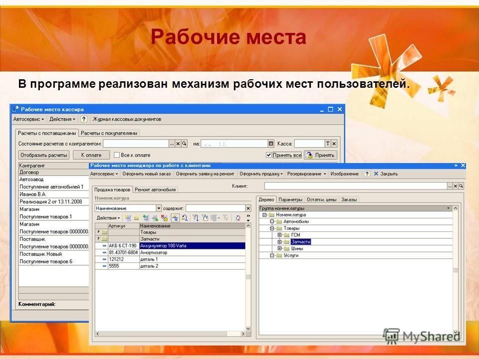 Рабочие места В программе реализован механизм рабочих мест пользователей.