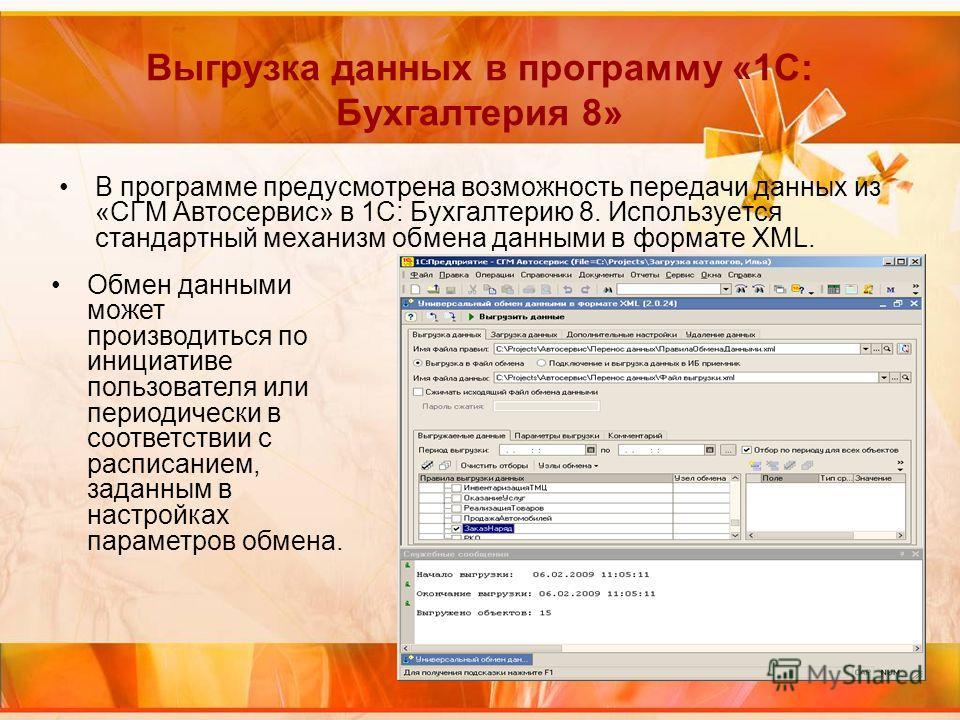 Выгрузка данных в программу «1С: Бухгалтерия 8» В программе предусмотрена возможность передачи данных из «СГМ Автосервис» в 1С: Бухгалтерию 8. Используется стандартный механизм обмена данными в формате XML. Обмен данными может производиться по инициа