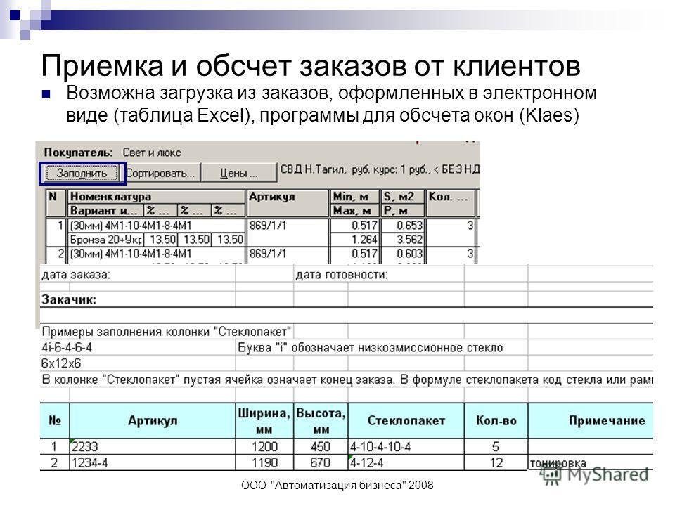 ООО Автоматизация бизнеса 2008 Приемка и обсчет заказов от клиентов Возможна загрузка из заказов, оформленных в электронном виде (таблица Excel), программы для обсчета окон (Klaes)
