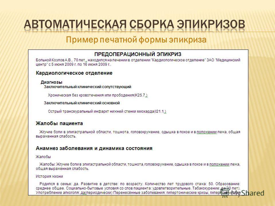 Пример печатной формы эпикриза