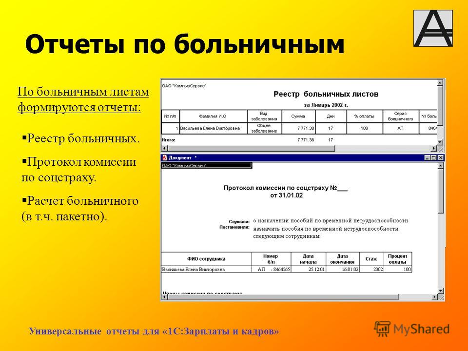 Универсальные отчеты для «1С:Зарплаты и кадров» Отчеты по больничным По больничным листам формируются отчеты: Реестр больничных. Протокол комиссии по соцстраху. Расчет больничного (в т.ч. пакетно).