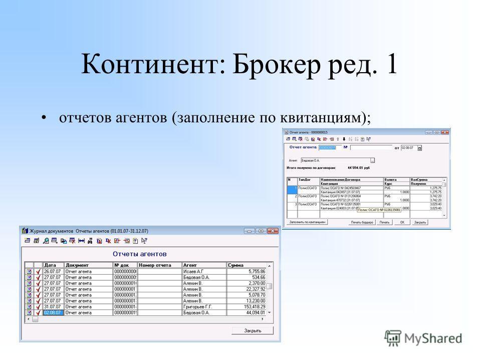Континент: Брокер ред. 1 отчетов агентов (заполнение по квитанциям);