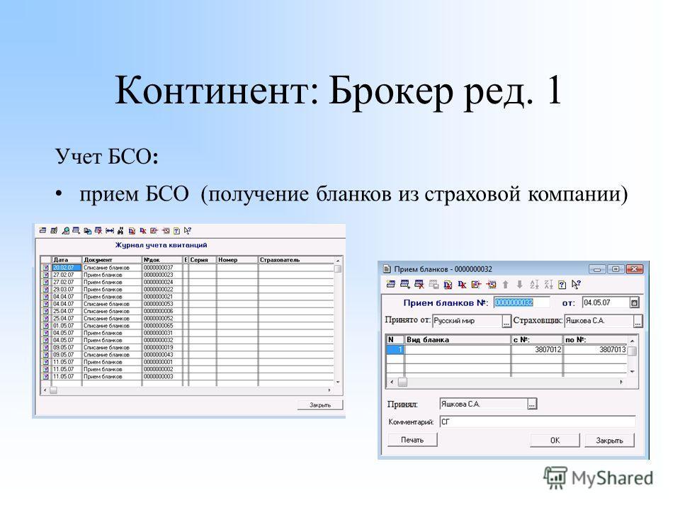 Континент: Брокер ред. 1 Учет БСО: прием БСО (получение бланков из страховой компании)