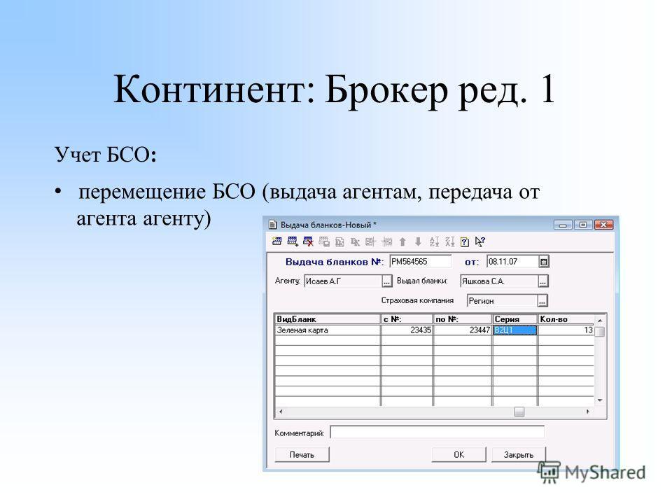 Континент: Брокер ред. 1 Учет БСО: перемещение БСО (выдача агентам, передача от агента агенту)