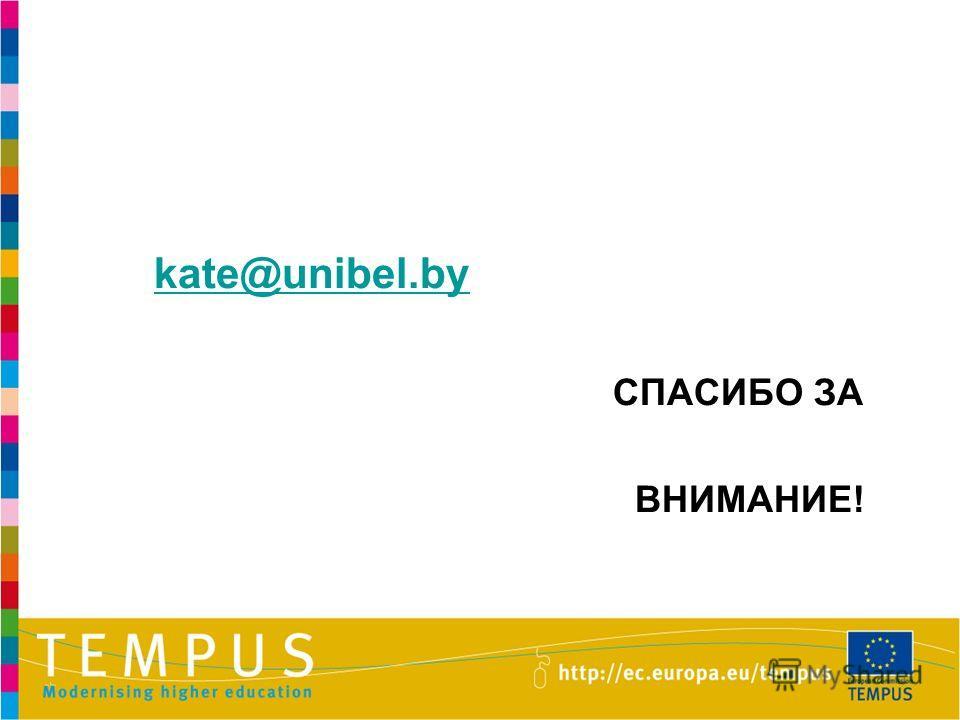 kate@unibel.by СПАСИБО ЗА ВНИМАНИЕ!