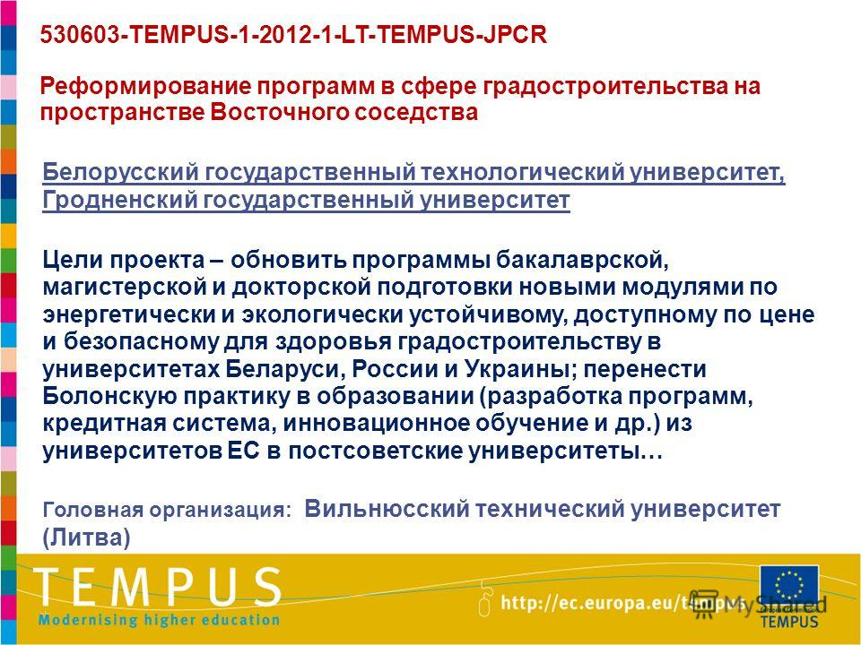 Белорусский государственный технологический университет, Гродненский государственный университет Цели проекта – обновить программы бакалаврской, магистерской и докторской подготовки новыми модулями по энергетически и экологически устойчивому, доступн