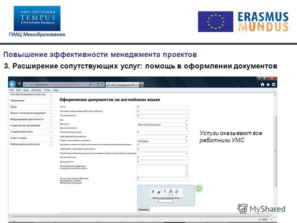 Повышение эффективности менеджмента проектов Услуги оказывают все работники УМС 3. Расширение сопутствующих услуг: помощь в оформлении документов