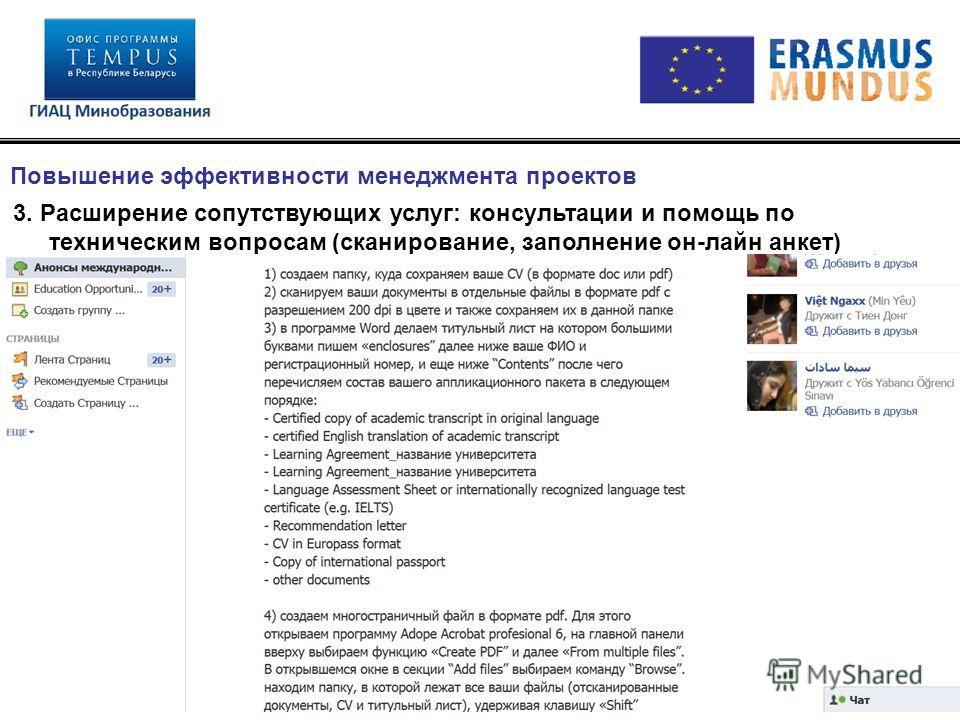 Повышение эффективности менеджмента проектов 3. Расширение сопутствующих услуг: консультации и помощь по техническим вопросам (сканирование, заполнение он-лайн анкет)