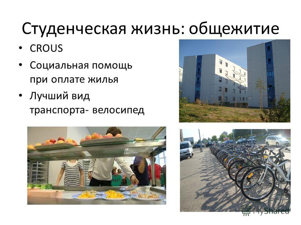 Студенческая жизнь: общежитие CROUS Социальная помощь при оплате жилья Лучший вид транспорта- велосипед