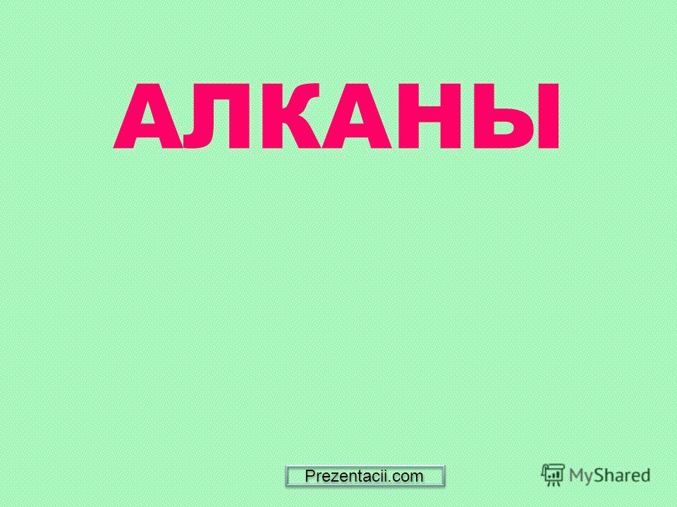 АЛКАНЫ Prezentacii.com